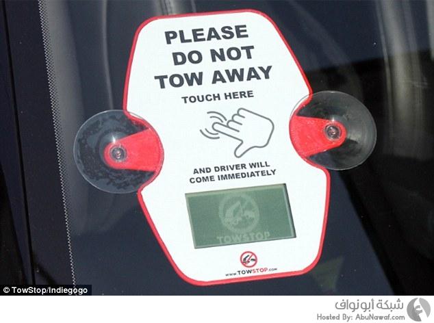"""TowStop"" ملصق ذكي لتجنب غرامات موقف السيارات"