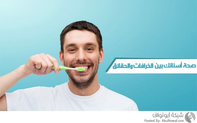 صحة أسنانك بين الخرافات والحقائق