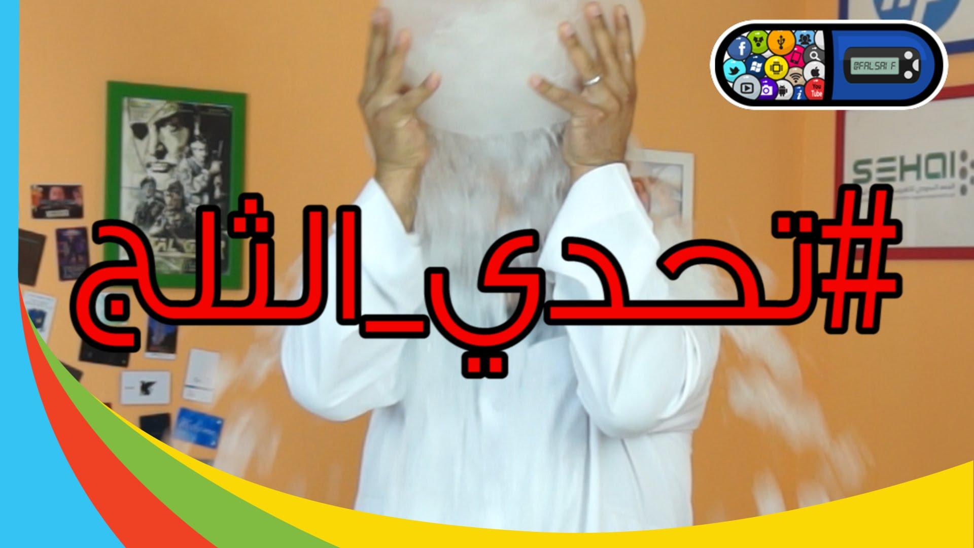 """سعوديون يشاركون في """"تحدي الثلج"""".. (فيديو)"""