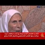 ماذا قالت أم وزوجة وابنة شهداء بعد استشهادهم