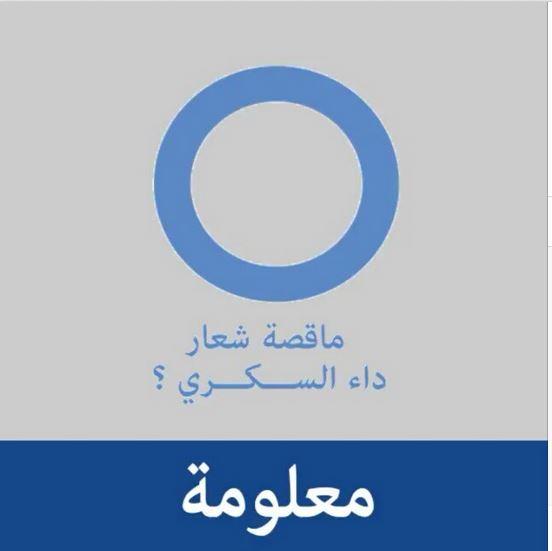 ما قصة شعار حملة السكري!