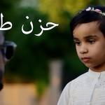 فلم عماني قصير : حزن طفلة