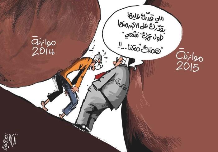 الموازنة في 2015
