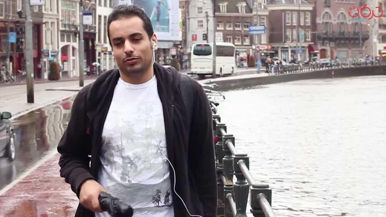 برنامج تيرمنال : أمستردام