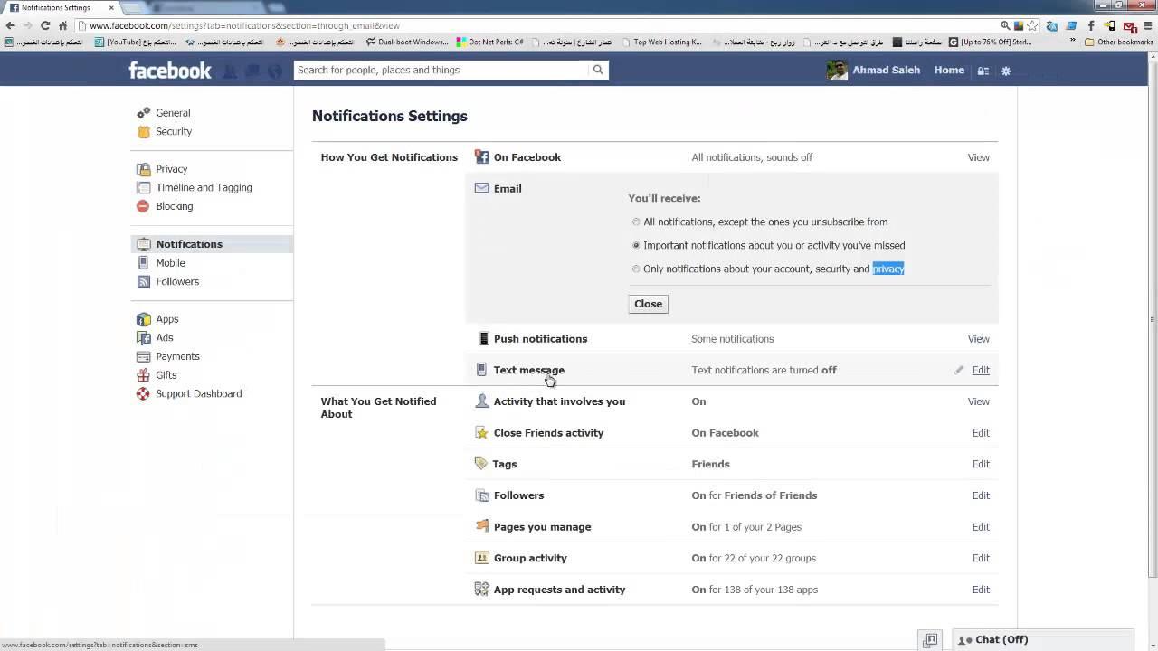 الخصوصية في الفيسبوك