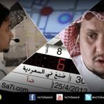 صاحي : صُنِعَ في السعودية (6)