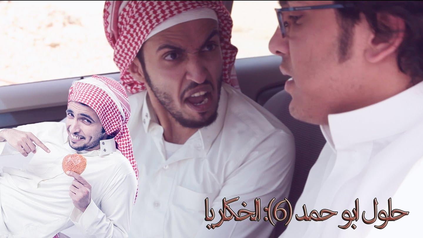 حلول أبو حمد (6): الخكاريه