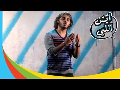 احترم المشاهد #ايش_اللي