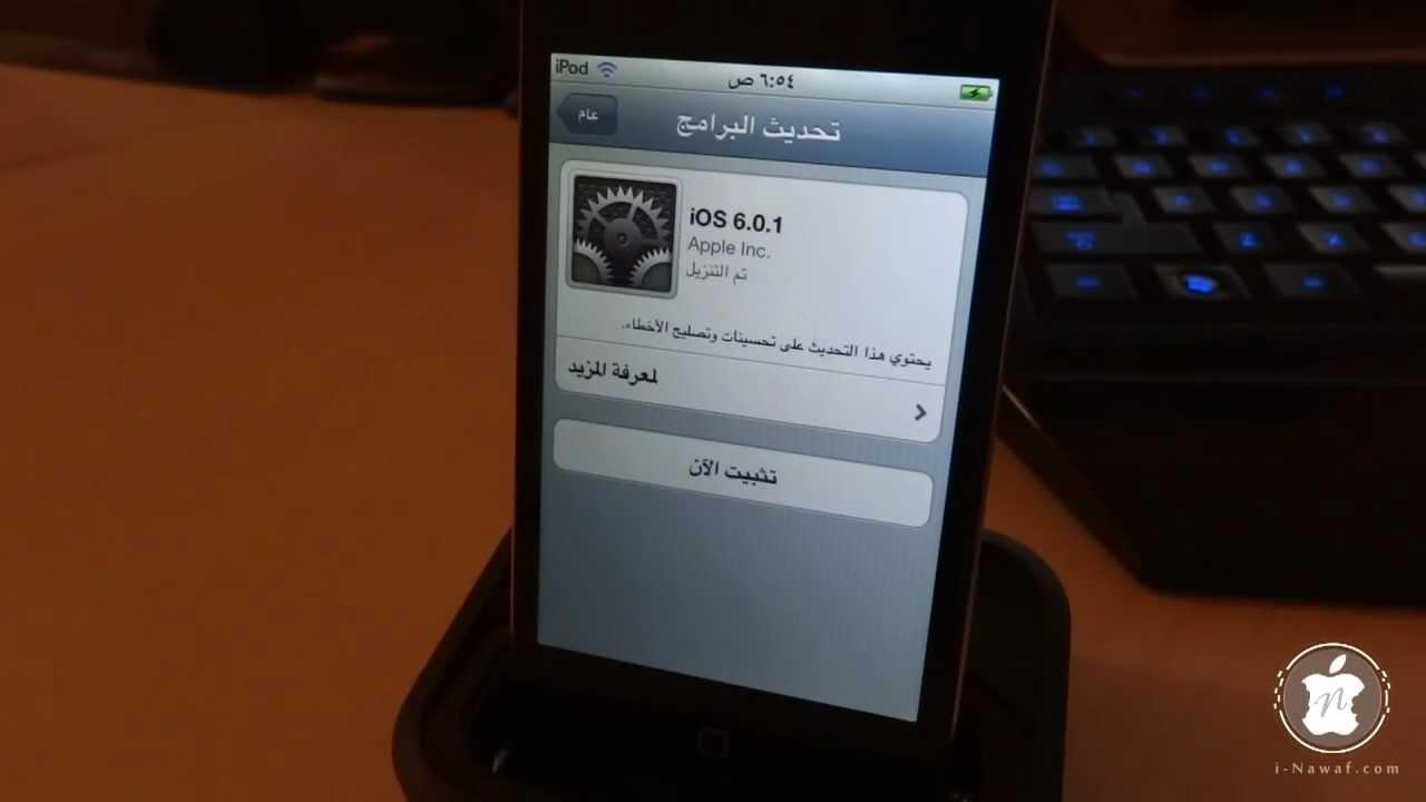 تحديث iOS