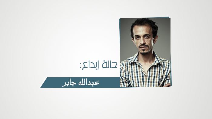 عبدالله جابر