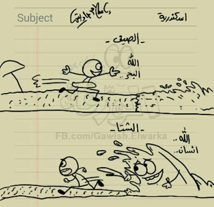 كاريكاتير - إسلام جاويش (مصر)  يوم الأحد 11 يناير 2015