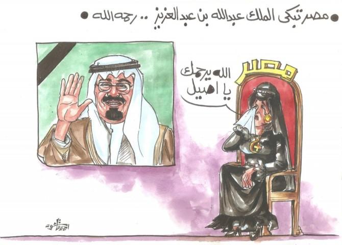 كاريكاتير - أحمد قاعود (مصر)  يوم الجمعة 23 يناير 2015
