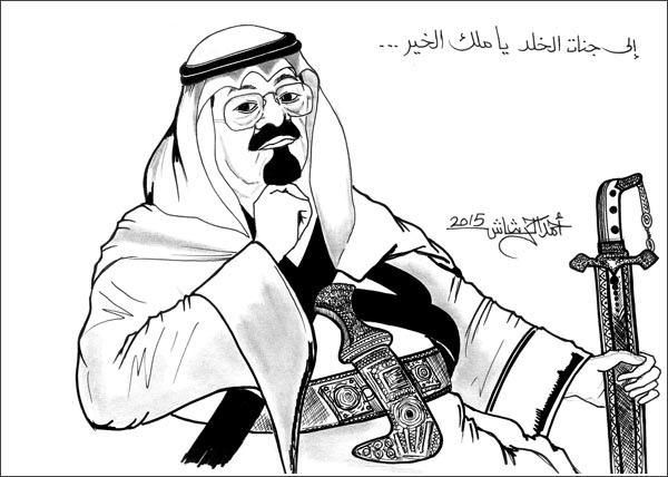 كاريكاتير جريدة الأنباء (الكويت)  يوم الإثنين 26 يناير 2015