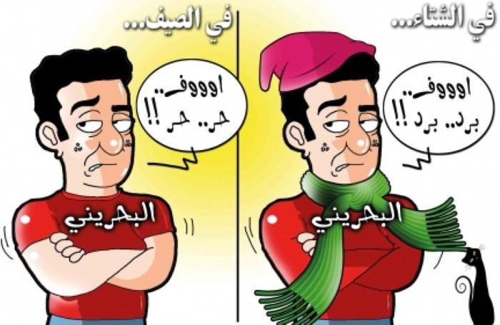 كاريكاتير جريدة البلاد (البحرين)  يوم الإثنين 12 يناير 2015