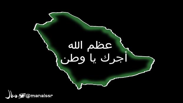 كاريكاتير جريدة الجزيرة (السعودية)  يوم السبت 24 يناير 2015