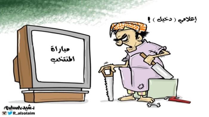 جريدة الجزيرة (السعودية)  يوم الثلاثاء 13 يناير 2015