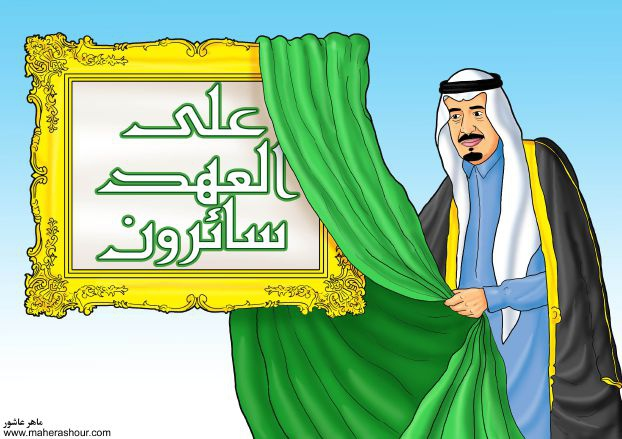 كاريكاتير جريدة الحياة (السعودية)  يوم الإثنين 26 يناير 2015