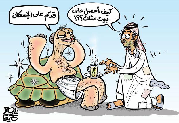 جريدة الحياة (السعودية)  يوم الإثنين 5 يناير 2015