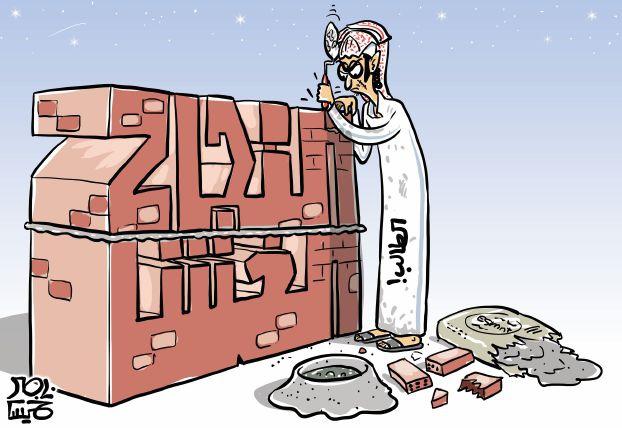 جريدة الحياة (السعودية)  يوم الأربعاء 7 يناير 2015