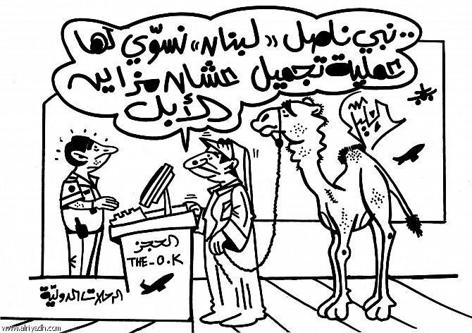جريدة الرياض (السعودية)  يوم الأربعاء 7 يناير 2015