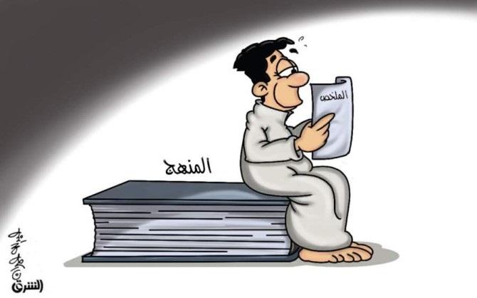 صحيفة الشرق (السعودية)  يوم الإثنين 5 يناير 2015