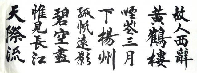 الحروف الصينية