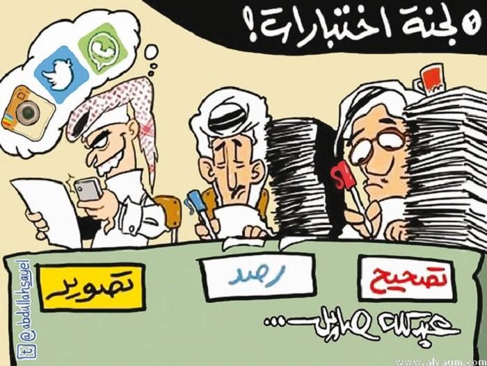 جريدة اليوم (السعودية)  يوم الإثنين 5 يناير 2015