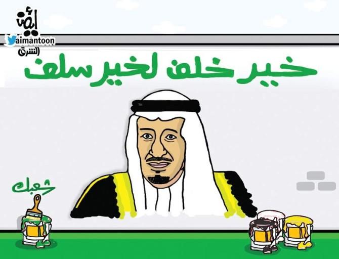 كاريكاتير صحيفة الشرق (السعودية)  يوم الإثنين 26 يناير 2015