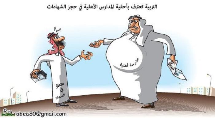صحيفة عكاظ (السعودية)  يوم الخميس 1 يناير 2015