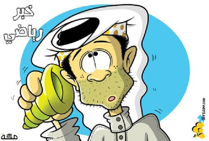صحيفة مكة (السعودية)  يوم الإثنين 5 يناير 2015
