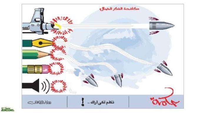 صحيفة عكاظ (السعودية)  يوم الأحد 11 يناير 2015
