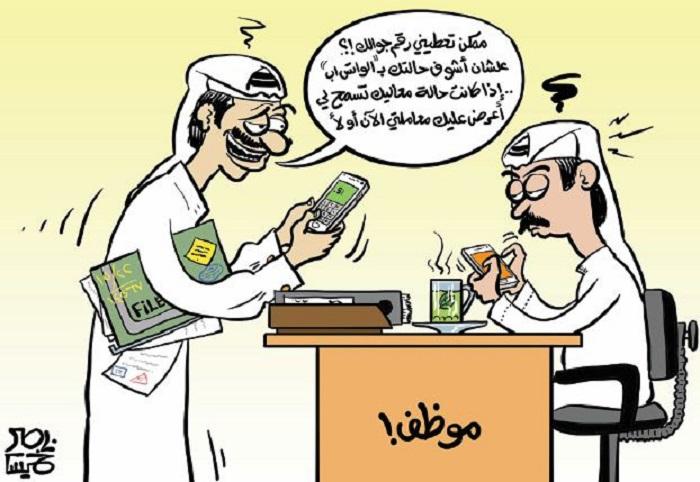 جريدة الحياة (السعودية)  يوم الخميس 1 يناير 2015