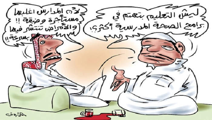 جريدة الجزيرة (السعودية)  يوم الخميس 1 يناير 2015