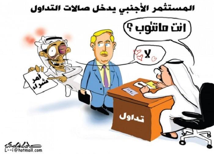 صحيفة المدينة (السعودية)  يوم الخميس 1 يناير 2015