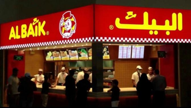 مطاعم البيك