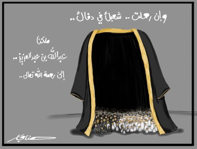 كاريكاتير - هناء حجار (السعودية)  يوم الإثنين 26 يناير 2015