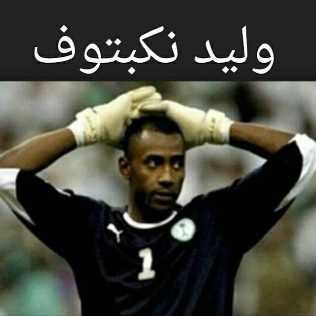 وليد نكبتوف حارس المنتخب السعودي واجه العديد من الانتقادات في مواقع التواصل الاجتماعي المختلفة ما بين ضجرٍ وضحك، وتحديداً في شكبة انستقرام، حيث إنطلق الجمهور السعودي في إنتقاد المنتخب بالكامل وبالتحديد الحارس