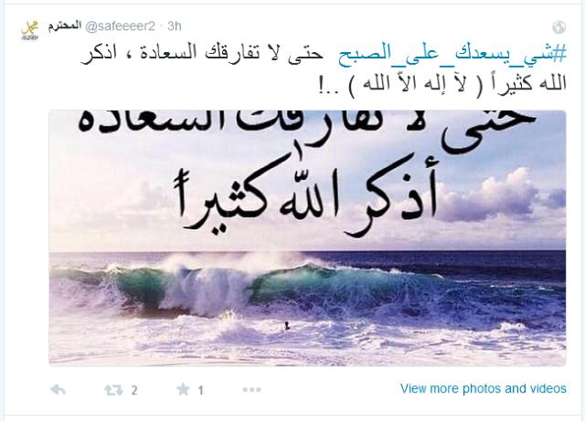 ما يسعد السعوديون
