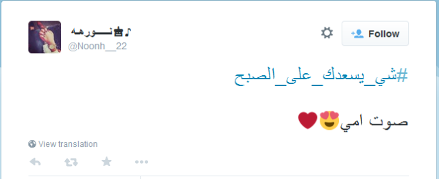 ما يسعد السعوديون صباحًا