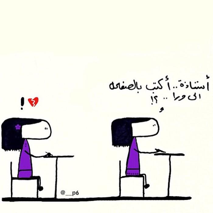 لطيفة مبدعة سعودية على الانستقرام رسم كاريكاتير فكاهي ساخر