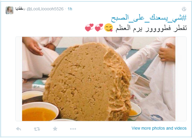 ما يسعد السعوديون صباحا