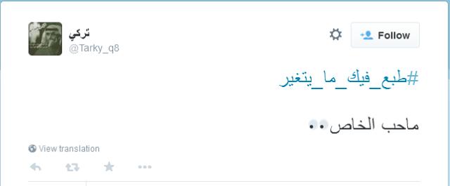 طبع لا يغيره السعوديون