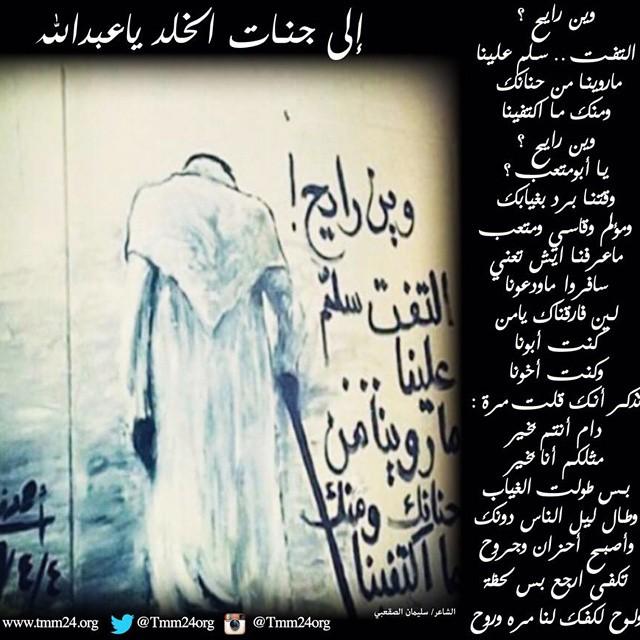 لوحة الملك عبدالله بن عبدالعزيز ، الفنان أحمد زهير على كورنيش جدة