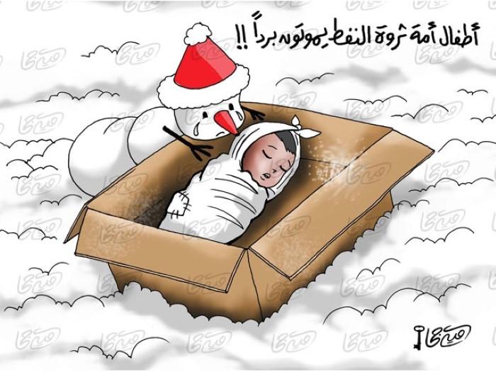 كاريكاتير صحيفة الراية (قطر)  يوم الإثنين 12 يناير 2015