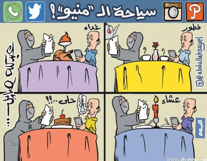 كاريكاتير جريدة اليوم (السعودية)  يوم الأحد 18 يناير 2015