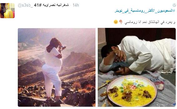 السعوديون الأكثر رومانسية2