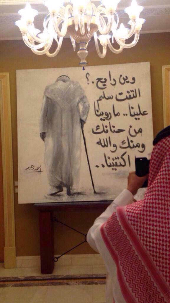 لوحة الملك عبد الله
