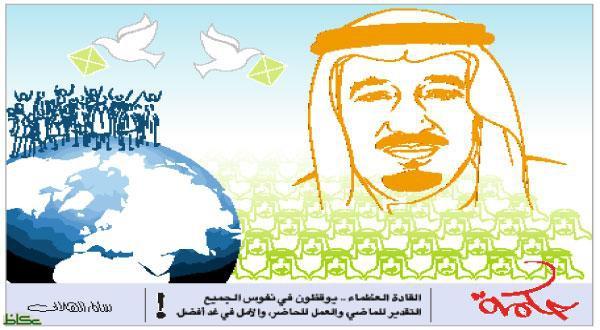 كاريكاتير صحيفة عكاظ (السعودية)  يوم الجمعة 30 يناير 2015
