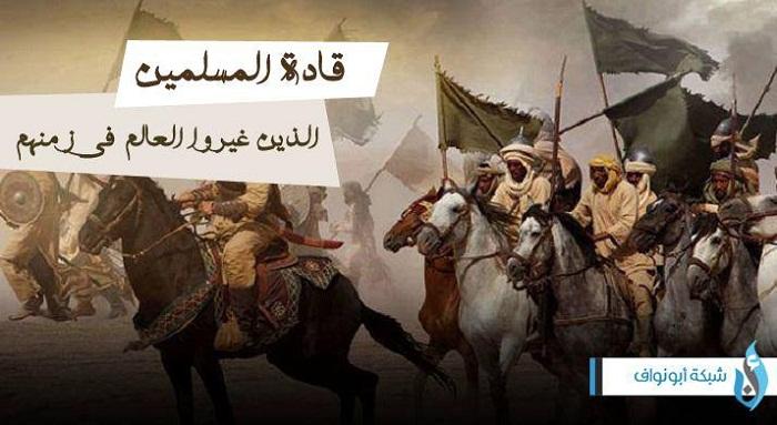 القادة المسلمين