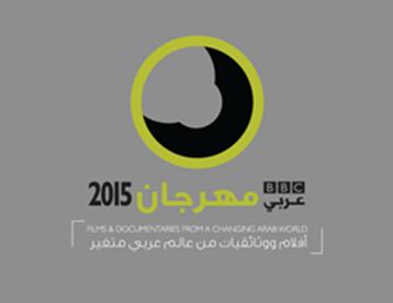 مهرجان بي بي سي عربي الثاني للأفلاموالوثائقيات